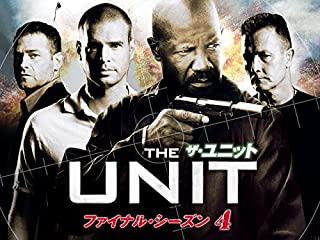 ザ・ユニット 米軍極秘部隊 シーズン4 ファイナル