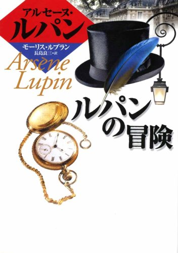 The Adventures of Lupin (KAISEISHA Paperback - Arsene Lupin series) (1987) ISBN: 4036514105 [Japanese Import]