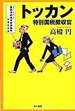 トッカン―特別国税徴収官― (ハヤカワ文庫JA)
