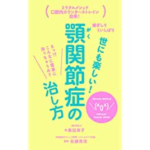 Take it easy How to cure of Temporomandibular joint disorder: Counter strain effectiveness It is a Miracle Method (Japanese Edition)