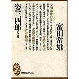姿三四郎 天の巻 (文庫コレクション―大衆文学館)