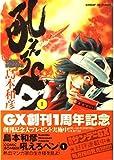 吼えろペン 1―Comic bomber (サンデーGXコミックス)