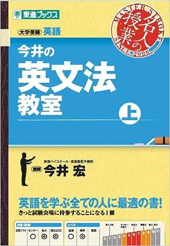 英文法のおすすめ参考書・問題集『今井の英文法教室』