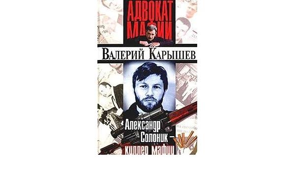 alexander solonik book