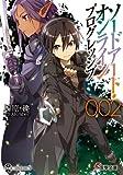 Sword Art Online Progressive [2]