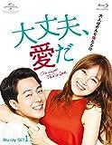 [DVD]大丈夫、愛だ Blu-ray SET1