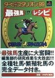 99 strongest horse Derby Stallion (?) Recipe (1999) ISBN: 4873000297 [Japanese Import]