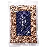 国産有機皮付もち麦<250g>
