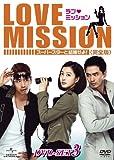 [DVD]ラブ・ミッション -スーパースターと結婚せよ!- [完全版] DVD-SET3