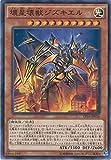 壊星壊獣ジズキエル ノーマル 遊戯王 エクストラパック2016 ep16-jp26