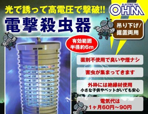 電撃殺虫器 4W OBK-04S ba1007