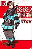 炎炎ノ消防隊(5) (講談社コミックス)