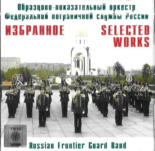 Russian Frontier Guard Band. Selected Works.