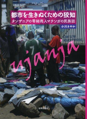 都市を生きぬくための狡知―タンザニアの零細商人マチンガの民族誌―