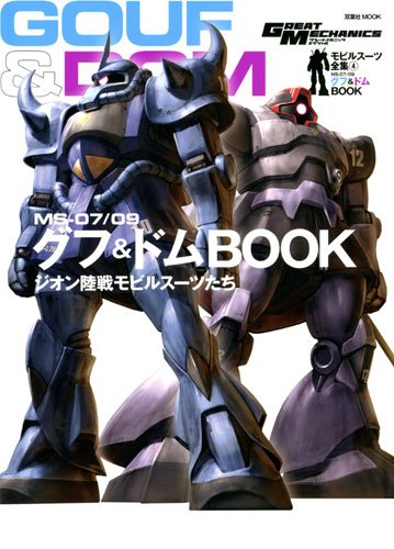 モビルスーツ全集(4) MS-07109グフ・ドムBOOK (双葉社MOOK)