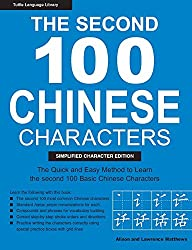 The Second 100 Chinese Characters: The Quick and Easy Method to Learn the Second 100 Basic Chinese Characters: Simplified Character Edition