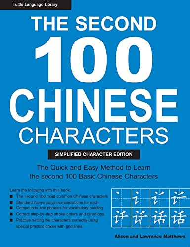 The Second 100 Chinese Characters: Simplified Character Edition: The Quick and Easy Method to Learn the Second 100 Most