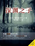 In Depths (Chinese Edition)