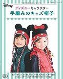 ディズニーキャラクター 手編みのキッズ帽子 (レディブティックシリーズno.4293)