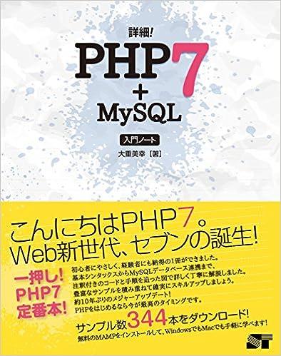 詳細! PHP 7+MySQL 入門ノート : 大重 美幸 .co.jp