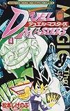 Duel Masters (4) (ladybug Comics - ladybug Colo Comics) (2001) ISBN: 4091425879 [Japanese Import]