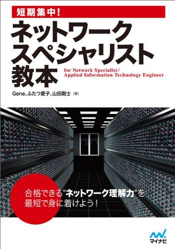 Tanki shūchū nettowāku supesharisuto kyōhon : for Network Specialist/Applied Information Technology Engineer pdf