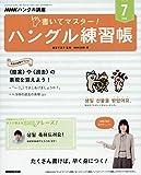 NHK ハングル講座 書いてマスター!ハングル練習帳 2019年 07 月号 [雑誌]