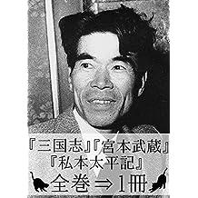 Eiji Yoshikawa work collection (Japanese Edition)