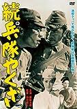Japanese Movie - Zoku Heitai Yakuza [Japan DVD] DABA-90870