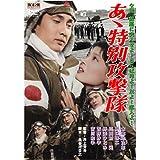 あゝ特別攻撃隊 FYK-504-ON [DVD]