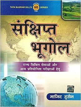 Sankshipt Bhugol (Hindi) 1st Edition price comparison at Flipkart, Amazon, Crossword, Uread, Bookadda, Landmark, Homeshop18