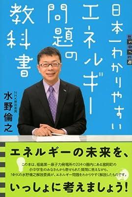 世の中への扉 日本一わかりやすいエネルギー問題の教科書 | 水野 倫之 ...