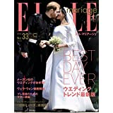ELLE mariage 2018年No.33 小さい表紙画像