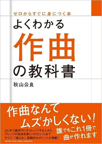 秋山 公良 よく わかる 作曲 の 教科書