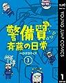 警備員斉藤の日常 1 (ヤングジャンプコミックスDIGITAL)