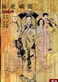 Crouching Tiger, Hidden Dragon - came back Edition (Paperback) (Traditional Chinese Edition)