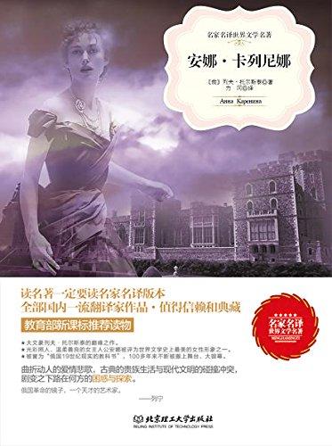 安娜·卡列尼娜/名家名译世界文学名著 (Chinese Edition)
