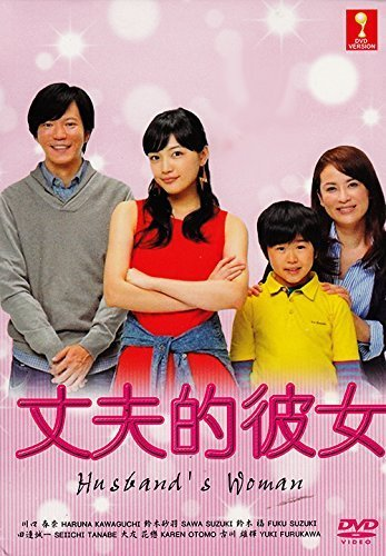 Husband's Woman - Otto no Kanojo (Japanese TV Drama with English, All Region DVD Version) by Kawaguchi Haruna