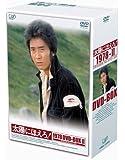 太陽にほえろ! 1978 DVD-BOXII
