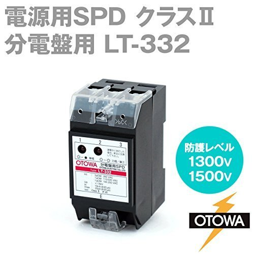OTOWA LT-332 電源用SPD(避雷器) 分電盤用 (最大連続使用電圧130/250V AC) (公称放電10kA) (最大放電20kA) (劣化接点出力端子なし) OT   B00N2HB9JE