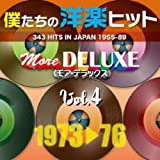 僕たちの洋楽ヒット モア・デラックス VOL.4:1973-76