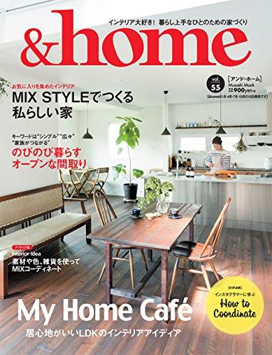 &home 2017年Vol.55 大きい表紙画像