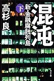 混沌(下) 新・金融腐蝕列島 (角川文庫)