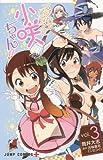 マジカルパティシエ小咲ちゃん!! 3 (ジャンプコミックス)