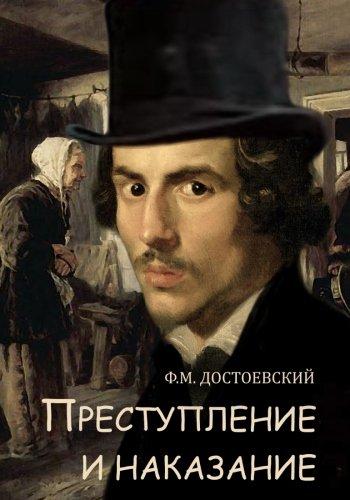 Prestuplenie i nakazanie - Преступление и ... (Russian Edition)