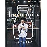 haru_mi 2021年1月号