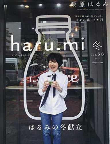 haru_mi 2021年1月号 画像 A