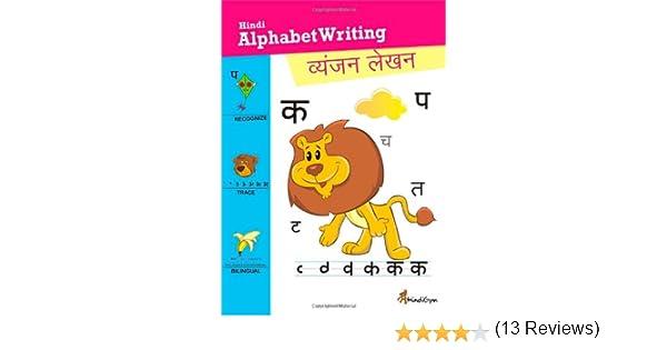 Hindi Alphabet Writing Book - Vyanjan Lekhan (English and Hindi ...