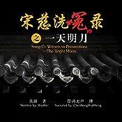 宋慈洗冤录:一天明月 - 宋慈洗冤錄:一天明月 [Song Ci: Witness to Prosecutions - The Bright Moon]   吴蔚 - 吳蔚 - Wu Wei