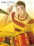 Kids On The Slope - Vol.4 (DVD+DIGI-PACK) [Japan LTD DVD] TDV-22188D